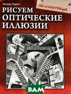Купить Рисуем оптические иллюзии, ЭКСМО, Сиретт Н., 978-5-699-35278-4