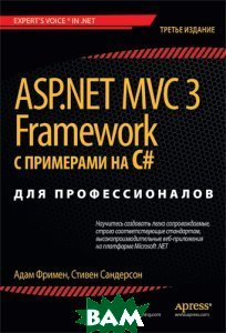 Купить ASP.NET MVC 3 Framework с примерами на C для профессионалов. 3-е издание, Фримен А., Сандерсон С., 978-5-8459-1758-4
