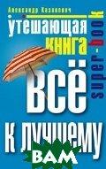Купить Утешающая книга. Все к лучшему, ЦЕНТРПОЛИГРАФ, Казакевич Александр, 978-5-227-03217-1
