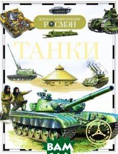 Купить Танки (изд. 2012 г. ), РОСМЭН-Пресс, Бакурский В. А., 978-5-353-05746-8