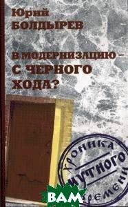 Купить В модернизацию с черного хода?, ВЕЧЕ, Юрий Болдырев, 978-5-9533-6231-3