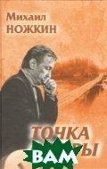 Купить Точка опоры, ВЕЧЕ, Ножкин М. И., 978-5-9533-6255-9