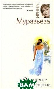 Купить Отражение Беатриче, ЭКСМО, Муравьева И., 978-5-699-55247-4