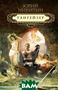 Купить Тангейзер, ЭКСМО, Никитин Ю. А., 978-5-699-54571-1