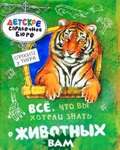 Купить Все, что вы хотели знать о животных. Серия: Детское справочное бюро, РОСМЭН, Брюс Джулия, 978-5-353-05122-0