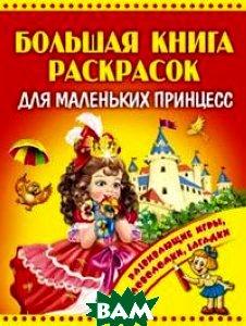 Купить Большая книга раскрасок для маленьких принцесс. Серия: Большая книга раскрасок, ОНИКС 21 век, 978-5-488-02431-1