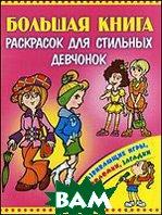 Купить Большая книга раскрасок для стильных девчонок, ОНИКС 21 век, 978-5-488-02458-8