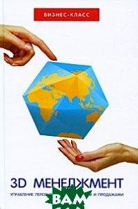 3D-менеджмент. Управление персоналом, маркетингом и продажами/Серия: Бизнес-класс