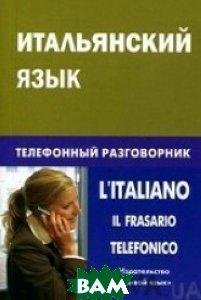 Купить Итальянский язык. Телефонный разговорник, Живой язык, составитель: Семенов, 978-5-8033-0771-6