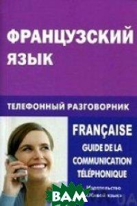 Купить Французский язык. Телефонный разговорник, Живой язык, Чижова Евгения, Соколова Елена, 978-5-8033-0770-9