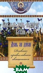 Купить День за днем. Каждый день подарок Божий. Дневник православного священника, Сибирская Благозвонница, 978-5-91362-365-2