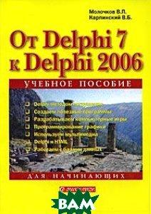 От Delphi 7 к Delphi 2006 для начинающих, ДИАЛОГ-МИФИ, Карпинский В.Б., Молочков В.П., 5-86404-213-7  - купить со скидкой
