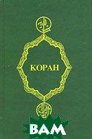 Купить Коран. 13-е изд, ФЕНИКС, Крачковского И. Ю, , 978-5-222-14958-4