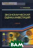 Купить Экономическая оценка инвестиций., ЭКОНОМИКА, Турманидзе Теймураз Усупович, 978-5-282-02824-9