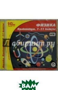 Купить Физика. 7-11 классы. Практикум (CDpc), 978-5-9677-2458-9