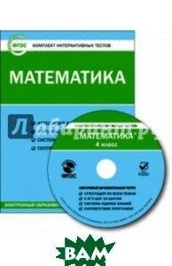 Купить Математика. 4 класс. Комплект интерактивных тестов. ФГОС (CD), 978-5-408-01732-4