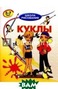 Купить Куклы: 5-7 лет, Запаренко Виктор Степанович, 978-5-488-01308-7