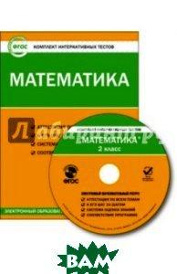 Купить Математика. 2 класс. Комплект интерактивных тестов. ФГОС (CD), 978-5-408-01730-0