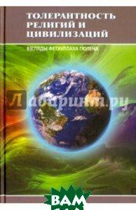 Купить Толерантность религий и цивилизаций. Взгляды Фетхуллаха Гюлена, ЭКОНОМИКА, 978-5-282-03320-5