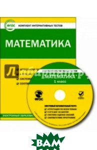 Математика. 1 класс. Комплект интерактивных тестов. ФГОС (CD), 978-5-408-01729-4  - купить со скидкой