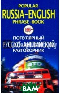 Купить Популярный русско-английский разговорник, ЦЕНТРПОЛИГРАФ, 978-5-2270-2015-4