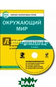 Купить Окружающий мир. 1 класс. Комплект интерактивных тестов. ФГОС (CD), 978-5-408-01733-1