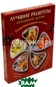 Купить Лучшие рецепты домашней кухни. Комплект из 4-х книг, Красичкова Анастасия Геннадьевна, Горчаков Валерий, 978-5-17-094999-1