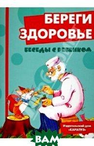 Купить Береги здоровье. Комплект карточек, Шипунова Вера Александровна, 978-5-9715-0432-0