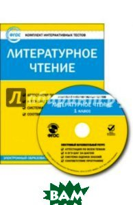 Купить Литературное чтение. 1 класс. Комплект интерактивных тестов. ФГОС (CD), 978-5-408-01725-6