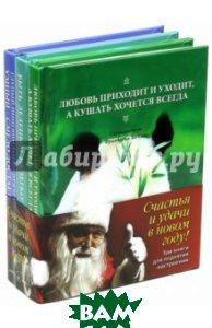 Купить Три книги для поднятия настроения. Комплект из 3-х книг, Хо Сан Франческа, 978-5-98124-652-4