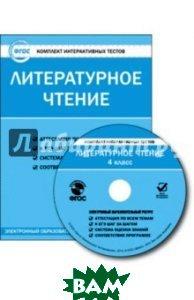 Купить Литературное чтение. 4 класс. Комплект интерактивных тестов. ФГОС (CD), 978-5-408-01728-7