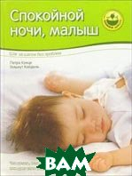 Купить Спокойной ночи, малыш, НЕВА, Кунтце Петра, 5765448127