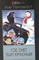 Купить Где снег был красным, ЦЕНТРПОЛИГРАФ, Пентикост Х., 5-227-01647-X