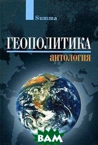 Купить Геополитика. Антология, АКАДЕМИЧЕСКИЙ ПРОЕКТ, 5-8291-0713-9