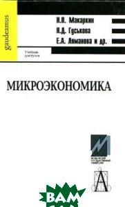 Микроэкономика. Гриф УМО ВУЗов России