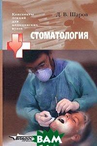 Купить Стоматология. Учебное пособие для вузов, ВЛАДОС, Шаров Д.В., 5-305-00132-3