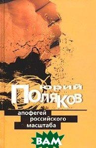 Апофегей российского масштаба, РОСМЭН, Поляков, 5-353-01607-6  - купить со скидкой