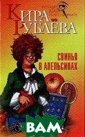 Купить Свинья в апельсинах, РИПОЛ КЛАССИК, Рублева К., 5-7905-3308-6