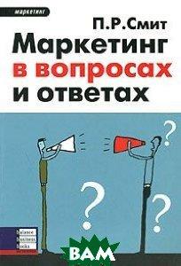 Купить Маркетинг в вопросах и ответах / Great answers to tough marketing questions, Баланс бизнес букс, Смит П. / Smith P.R., 9668644123