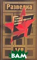 Купить Разведка. Тайны Второй мировой войны, АСТ-Пресс, Соколов Б.В., 5-7805-0774-0