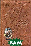 Купить Собрание сочинений. Черстин и я, АЗБУКА, Астрид Линдгрен, 5-352-00137-7