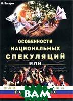 Купить Особенности национальных спекуляций или как играть на российских биржах. 3-е издание, Интернет трейдинг, Иван Закарян, 5-365-00756-5