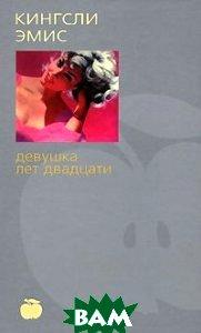 Купить Девушка лет двадцати Серия: Bibliotheca stylorum, АЗБУКА, Кингсли Эмис, 5-352-00432-5