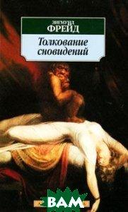 Купить Толкование сновидений. Серия Азбука-классика, АЗБУКА, З. Фрейд, 978-5-389-01348-3