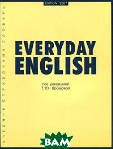 Купить Everyday English. Full version. 7-е издание, Антология, Дроздова Татьяна, Берестова А.И., Дунаевская М. А., 978-5-94962-133-2