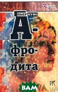 Афродита Серия: Классика чувств, ОЛМА-ПРЕСС, Луис П., 5-94730-037-0  - купить со скидкой