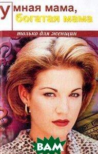 Купить Умная мама, богатая мама, ФЕНИКС, Юрьева К., 5-222-04541-2