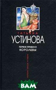 Купить Первое правило королевы, ЭКСМО-ПРЕСС, Т. Устинова, 5-699-02455-7