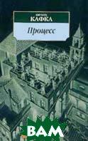 Процесс. Серия Азбука-классика (pocket-book)