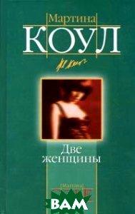 Купить Две женщины., АСТ-Пресс, Коул М., 5-462-00256-4